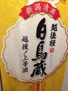 20131201_越後桜酒造03
